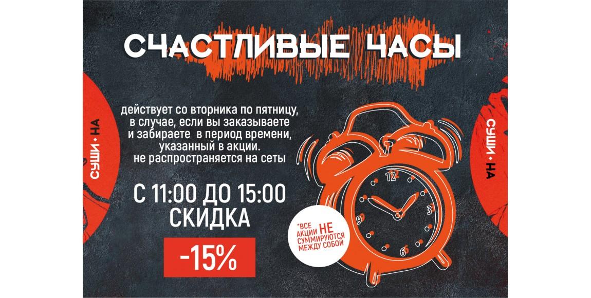 В будние -15%
