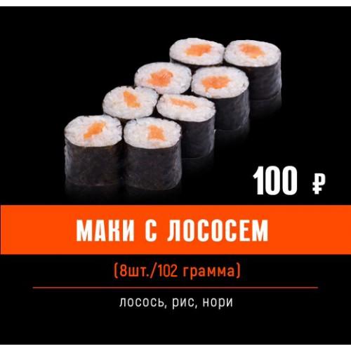 Маки с лососем
