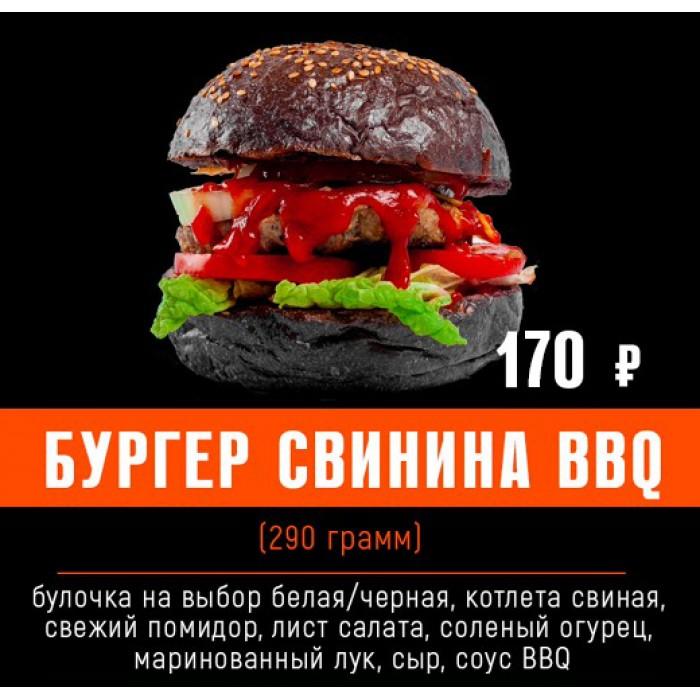 Бургер Свинина BBQ