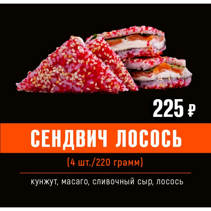 Сендвич лосось