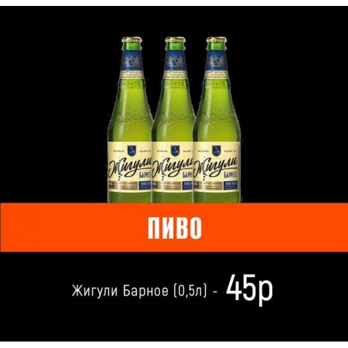 Пиво (в ассортименте)