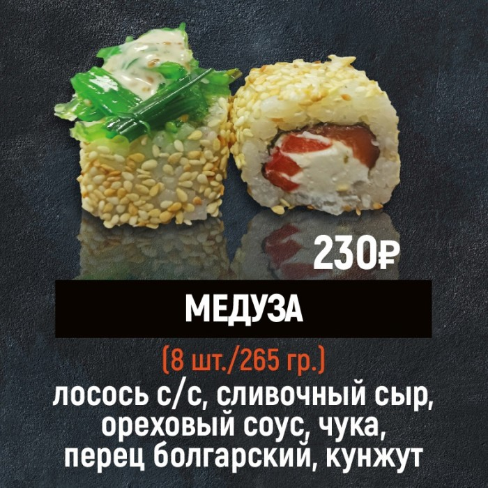 "Ролл ""Медуза"""