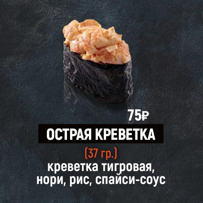 """Гункан """"Острая креветка"""""""