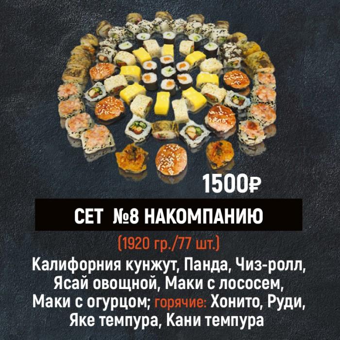 Сет №8 #НАКОМПАНИЮ