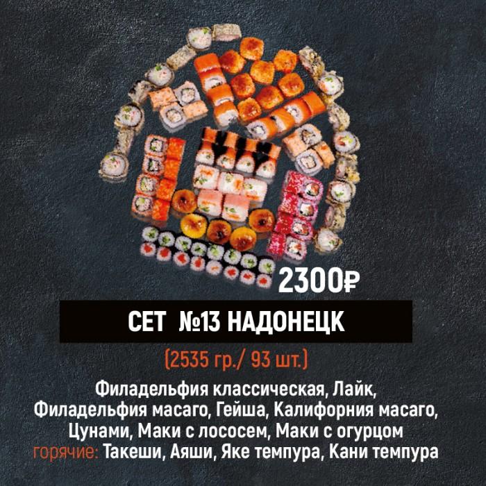 Сет №13 #НАДОНЕЦК