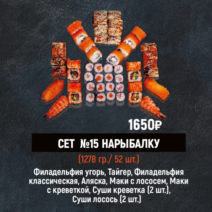 Сет №15 #НАРЫБАЛКУ