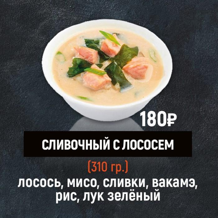 """Суп """"Сливочный с лососем"""