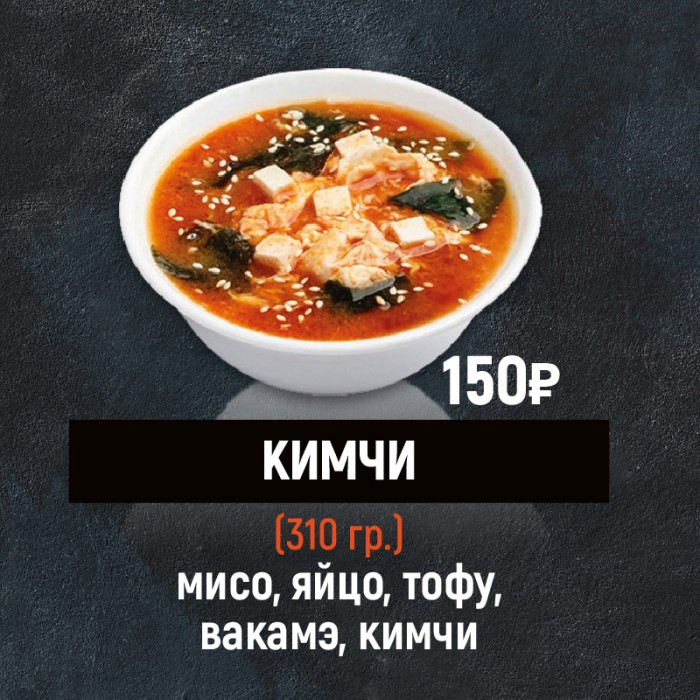 "Суп ""Кимчи"""