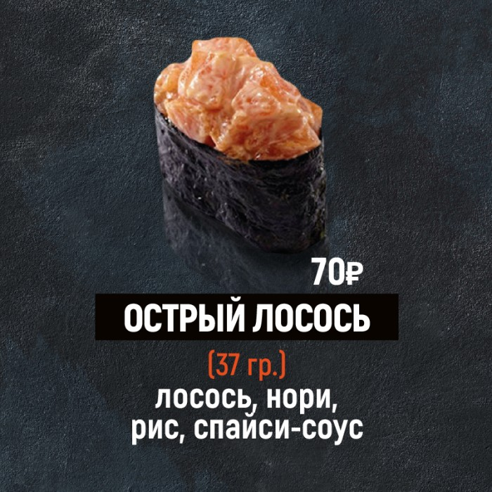 "Гункан ""Острый лосось"""