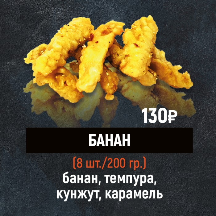 Банан темпура