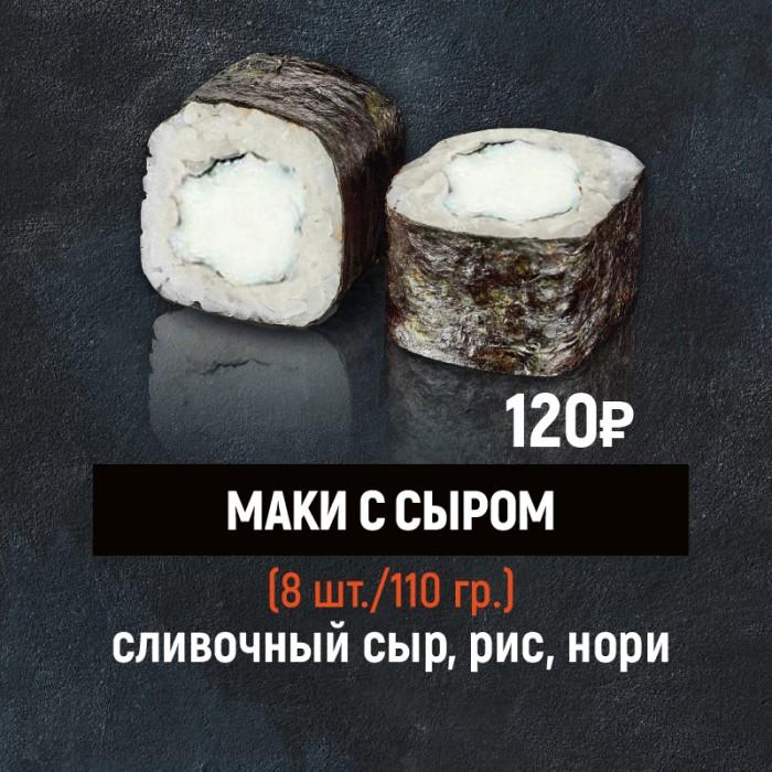 Маки с сыром