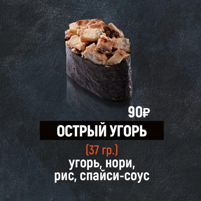"Гункан ""Острый угорь"""