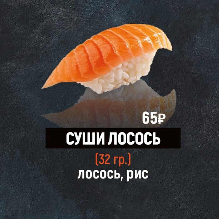 "Суши ""Лосось"""