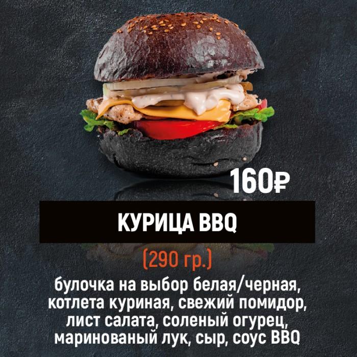 Бургер Курица BBQ