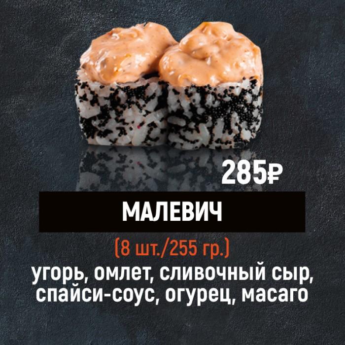 """Ролл """"Малевича"""""""