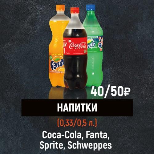 Напитки (в ассортименте)