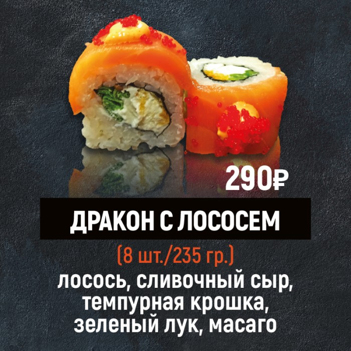 "Ролл ""Дракон с лососем"""