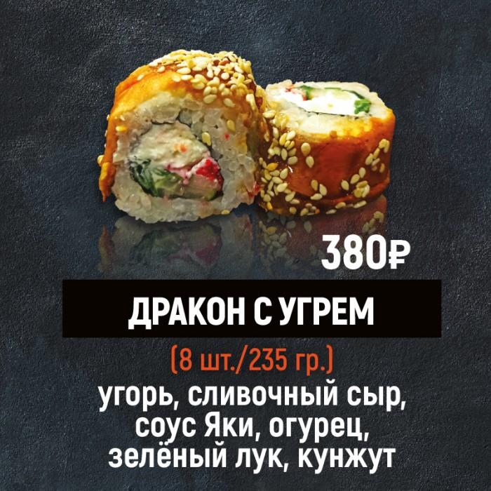 """Ролл """"Дракон с угрем"""""""