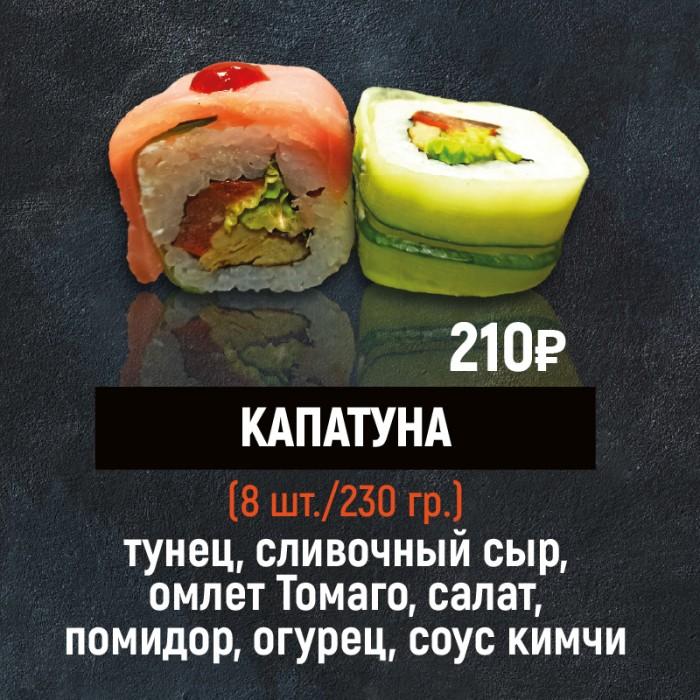 """Ролл """"Капатуна"""""""