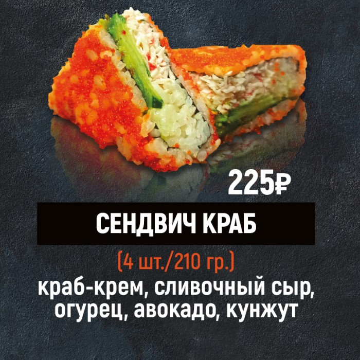 Сендвич краб