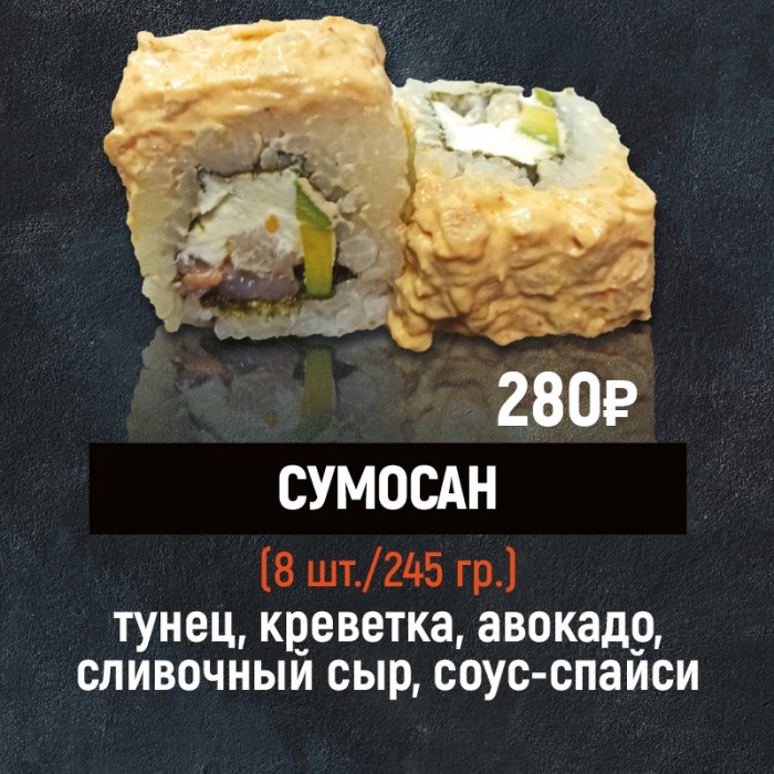 "Ролл ""Сумосан"""