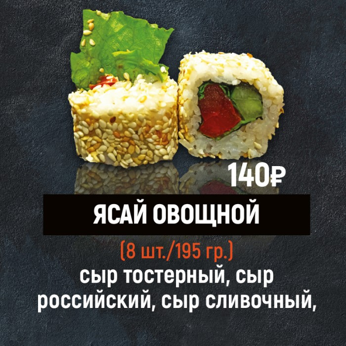 """Ролл """"Ясай овощной"""""""
