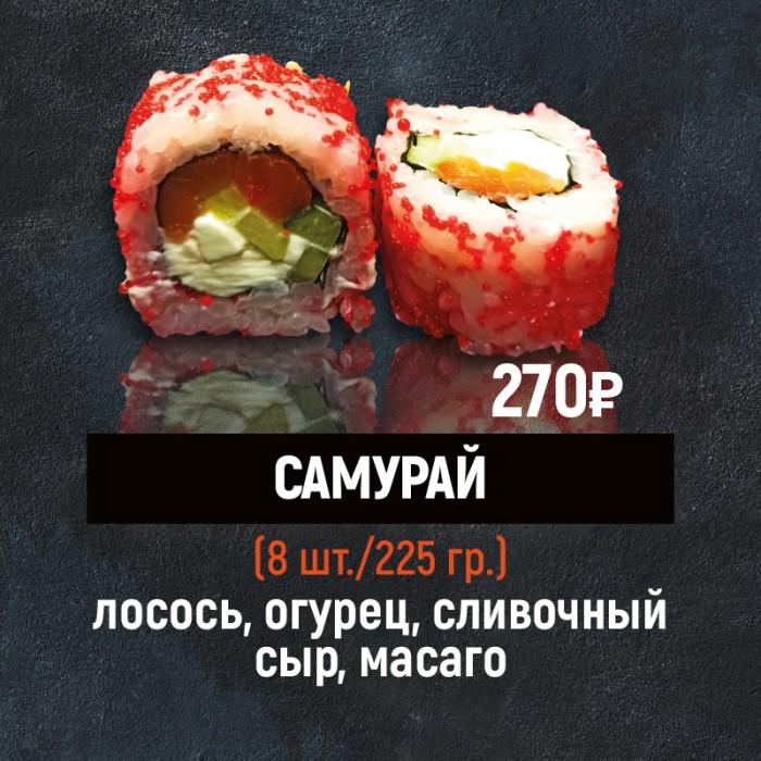 """Ролл """"Самурай"""""""