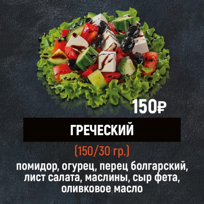 "Салат ""Греческий"