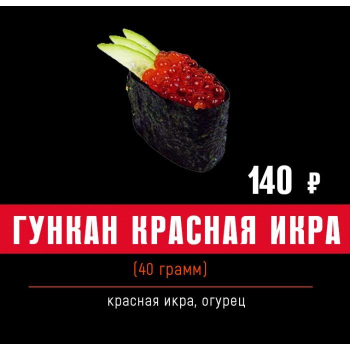"""Гункан """"Красная икра"""""""