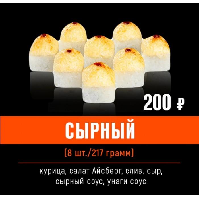 """Ролл """"Сырный"""""""