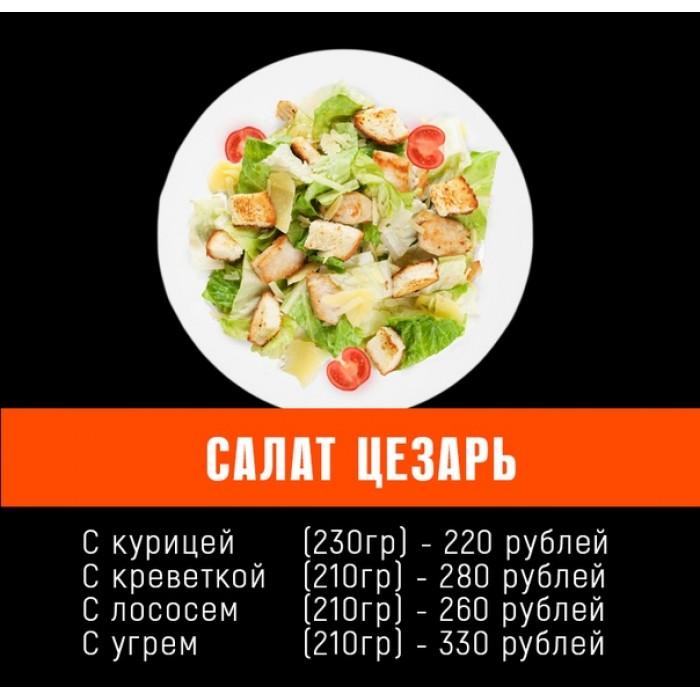 """Салат """"Цезарь"""" (в ассортименте)"""