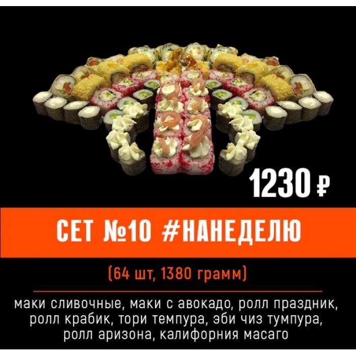 Сет №10 #НАНЕДЕЛЮ